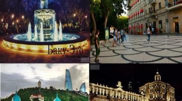Баку – Жемчужина Кавказа